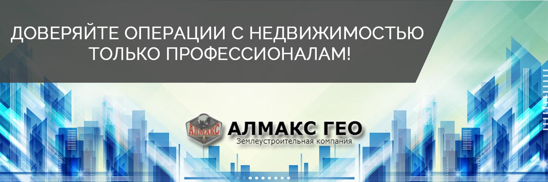 Кадастровые работы в Москве и МО